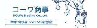コーワ商事 環境対象機器・システムの専門商社